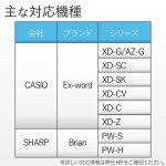 Elecom Electronic Dictionary Case for CASIO EX-Word & Sharp Brain [Red] DJC-025RD (Japan Import) de la marque Elecom image 1 produit