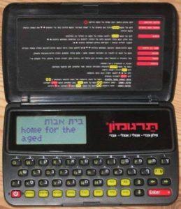 Impressionnante Targumon Hébreu/anglais/Hébreu Hand Held dictionnaire électronique de poche et Traducteur de la marque Amazing image 0 produit