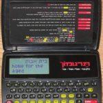 Impressionnante Targumon Hébreu/anglais/Hébreu Hand Held dictionnaire électronique de poche et Traducteur de la marque Amazing image 1 produit